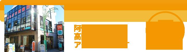 阿佐ヶ谷、荻窪、高円寺からもアクセス抜群です