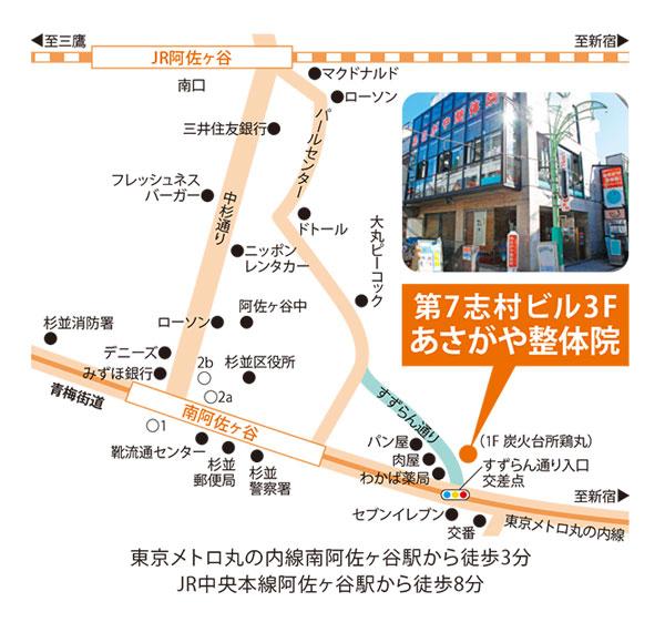 あさがや整体院 駅からの地図